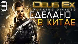 СДЕЛАНО В КИТАЕ ► Deus Ex: Mankind Divided |3| Прохождение