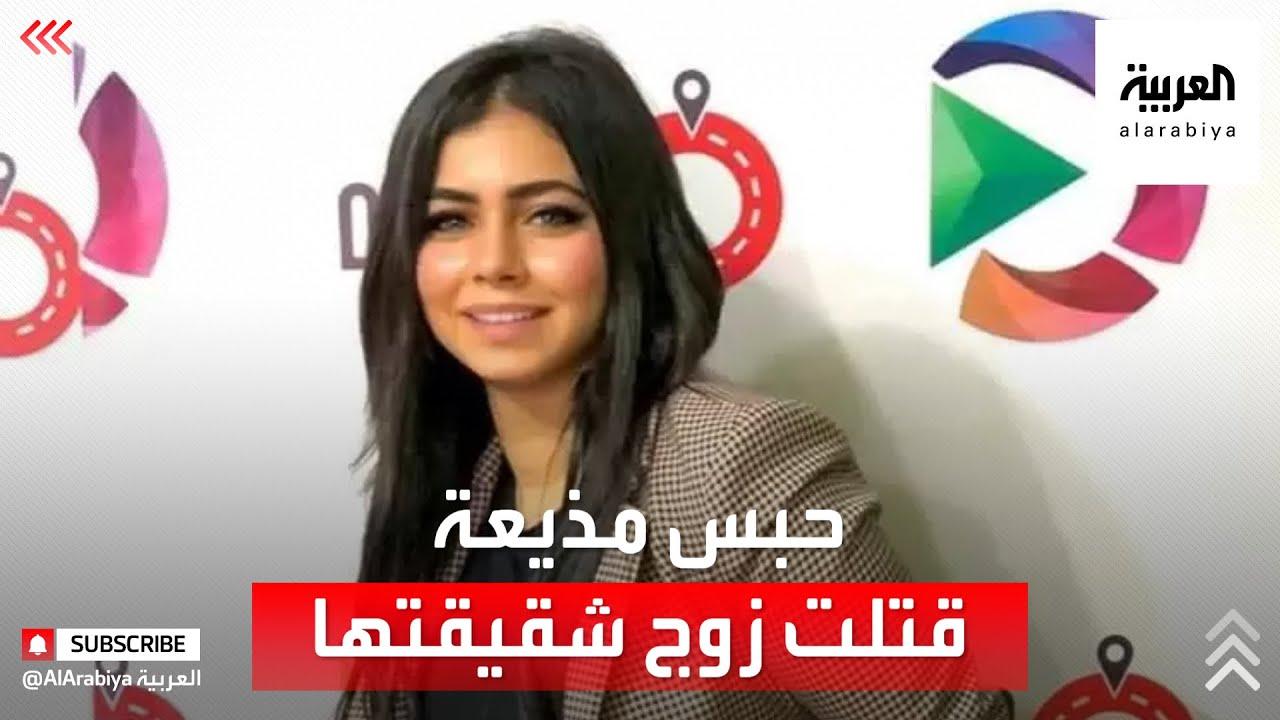 القبض على مذيعة مصرية قتلت زوج شقيقتها .. والسبب -وشاية-