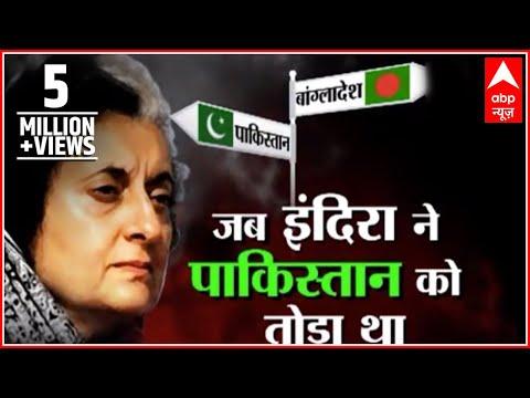 When Indira Gandhi Divided Pakistan In 1971!