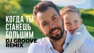 Когда ты станешь большим (DJ Groove Remix)