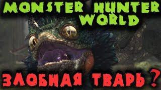 видео [Стрим] Monster Hunter: World - Охота начинается