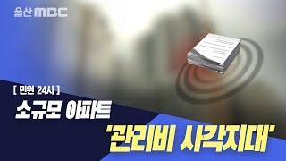 [민원24시] 소규모 아파트 '관리비 사각지대'