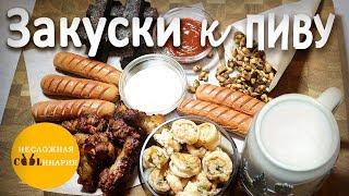 ✅ 5 закусок к пиву приготовленных на сковороде | Простые закуски