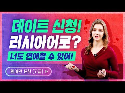 러시아어회화│하루 25분 원어민 표현 - 11강 사랑할 때