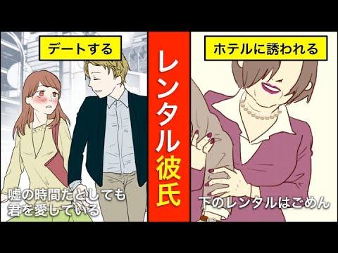 【漫画】レンタル彼氏の実態が衝撃!レンタル彼氏になると一体どうなる?知らないと損するレンタル彼氏の実情【マンガ動画】