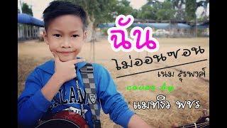 ฉันไม่ออนซอน-เนม สุรพงศ์(Cover Byแมทธิว พชร)