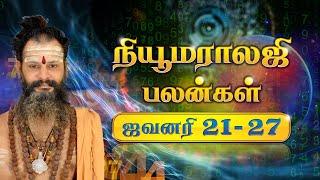 Numerology Palan | Shivyogi Om Kameswaraa | Weekly Palangal | Swasthik Tv