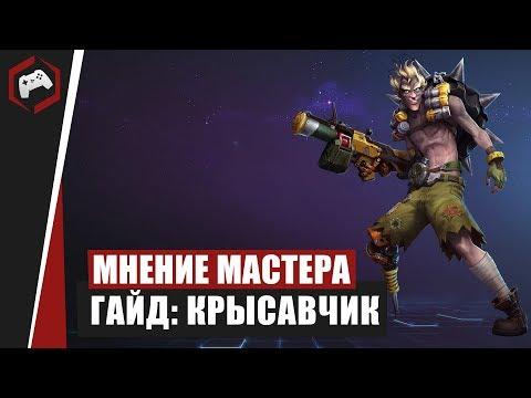 видео: МНЕНИЕ МАСТЕРА #182: «МерзлыйПес» (Гайд - Крысавчик) | heroes of the storm