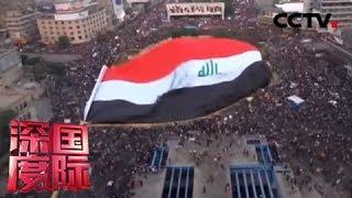 《深度国际》 20200118 苏莱马尼之死冲击波:博弈伊拉克?| CCTV中文国际