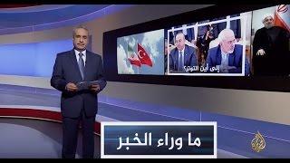 ما وراء الخبر-أفق العلاقات التركية الإيرانية وسط حرب التصريحات