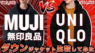 【無印vsユニクロ】冬にダウンジャケット買うならどっちが良いの?個人的には〇〇!