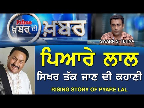 PRIME KHABAR DI KHABAR #433_Rising Story of Pyare Lal (09-MAR-2018)