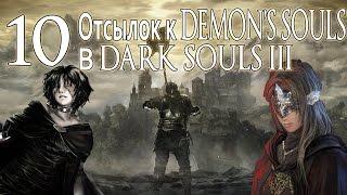 Десять отсылок к DEMON'S SOULS в DARK SOULS 3