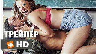 ЗАЧЁТНЫЙ ПРЕПОД 2 | Fack ju Göhte 2 - Русский Трейлер (2015)