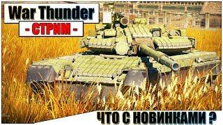 War Thunder - ЧТО ТАМ ПО НОВИНКАМ? | Паша Фриман🔴