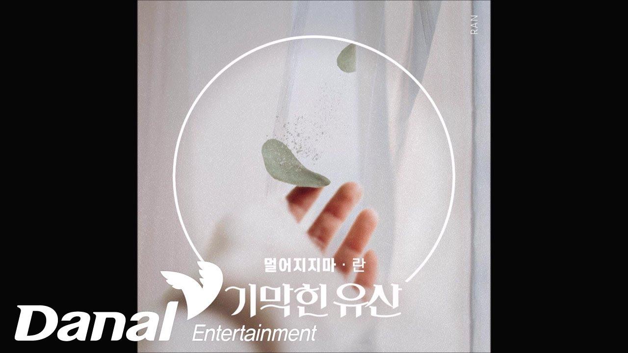란 (RAN) - 멀어지지마ㅣ기막힌 유산 OST Part.15