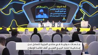 منتدى الجزيرة يبحث الواقع العربي المأزوم