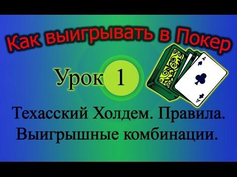 Техасский Холдем. Правила Игры. Комбинации (Как выигрывать в Покер Урок 1)