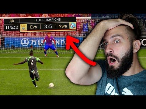 МОЙ САМЫЙ СЛОЖНЫЙ МАТЧ В FIFA 19