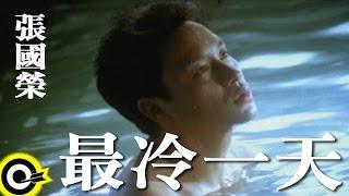 張國榮 Leslie Cheung【最冷一天】Official Music Video