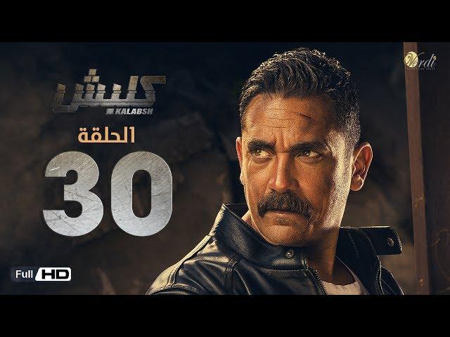 مسلسل كلبش - الحلقة 30 الثلاثون (الاخيرة) - بطولة امير كرارة -  Kalabsh Series Episode 30