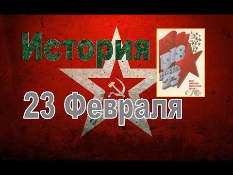 История праздника 23 февраля! День Защитника Отечества и Мифы!