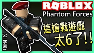 ROBLOX    Phantom Forces  -