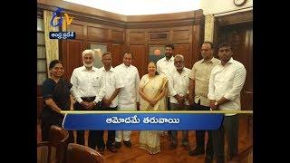 Andhra Pradesh | 6th June 2018 | Ghantaravam 7 PM News Headlines
