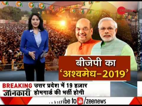 Ajay Bharat, Atal BJP ; Modi's slogan for 2019 polls