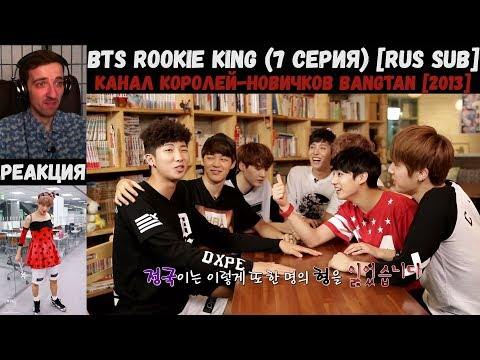 РЕАКЦИЯ на BTS Rookie King (7 серия) [RUS SUB]   Канал королей-новичков Bangtan [2013]