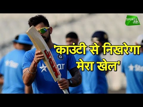 Virat Kohli: County Cricket Would Improve My Game | Sports Tak