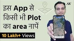 Land Measurement -      (Hindi)