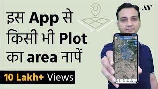 Land Measurement - मोबाइल से जमीन कैसे नापे (Hindi)