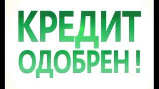 Потребительский кредит от Сбербанка(Сбербанк в деталях., 2013-01-12T17:18:27.000Z)