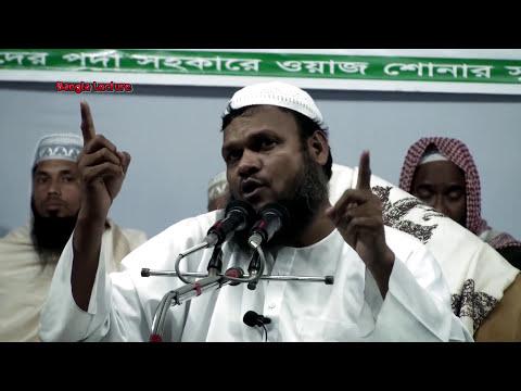 Bangla Waz আল্লাহ ভীতি Allah Viti by Shaikh Abdur Razzak bin Yousuf - New Bangla Waj