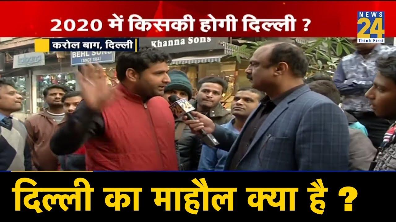 केजरीवाल का काम Vs मोदी का नाम, कौन किस पर पड़ेगा भारी ? Delhi का माहौल क्या है ?