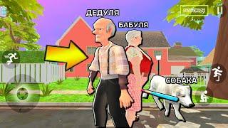 ПРОДОЛЖАЮ ИГРАТЬ БАБУЛЯ И ДЕДУЛЯ ПРИВЕТ СОСЕД - Bad Granny 2 ПОХОЖАЯ ИГРА на Hello Neighbor