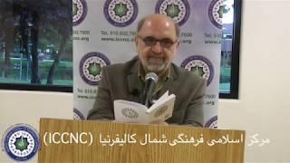 شرح دفتر نخست مثنوی از سوی دکتر عبدالکریم سروش- جلسه سی و سوم