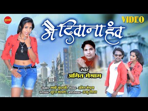 Mai Diwana Haw ~ मै दीवाना हंव || Amit Kumar Meshram - 9893486333 || Ajju Chauhan