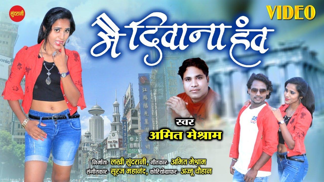 Mai Diwana Haw ~ मै दीवाना हंव     Amit Kumar Meshram - 9893486333    New Cg Video Song ~ 2021