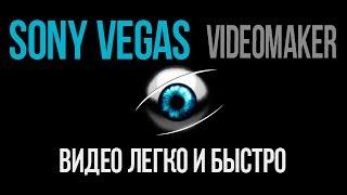 [Туториал] Начните создавать своё видео в Sony Vegas(http://sonyvegasvideomaker.ru/ подпишись и получай первым! (бесплатно) группа вконтакте! http://vk.com/sonyvegasvideomaker Надеюсь, что..., 2013-07-02T07:54:51.000Z)