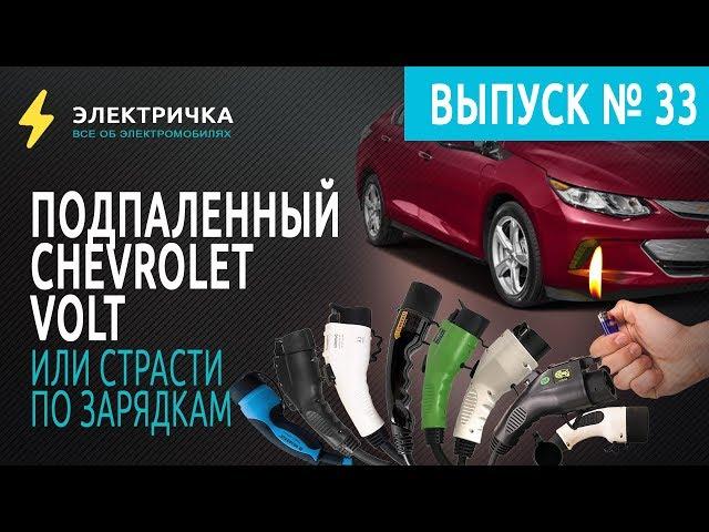 Подпаленный Chevrolet Volt, или страсти по зарядкам.