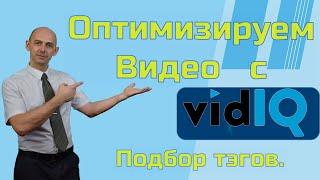 Vidiq (оптимизация видео) / Подбор ключевых слов - Продвижение на youtube.