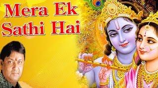 Mera Ek Sathi Hai || Superhit Krishna Bhajan || 2016 || Hindi Bhajan || Raju Mehra