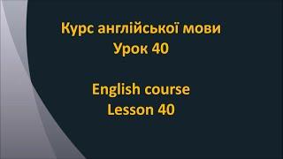 Англійська мова. Урок 40 - Запитання шляху