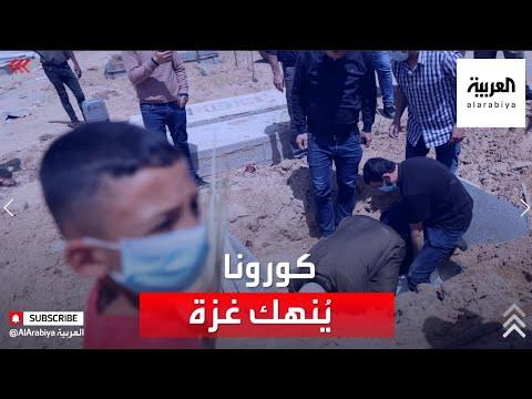 قطاع غزة تحت الضغط والسبب كورونا  - نشر قبل 3 ساعة