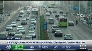 Чжан Дэгуан: Н.Назарбаев выбрал верный путь развития