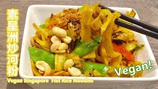 """~""""素星洲炒河粉 Vegan Singapore Flat Rice Noodles""""~""""南洋""""风味料理,又香又辣又不油膩,改用""""河粉""""代替""""米粉""""囗感更滑爽Q弹,忍不住一碗接著一碗吃个不停。"""
