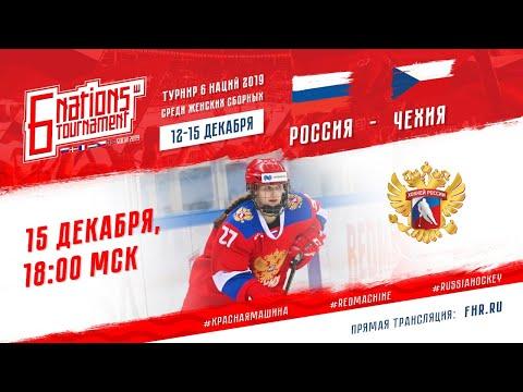 6 NATIONS TOURNAMEN W. Russia (Olymp.) - Czech Republic. 15.12.2019