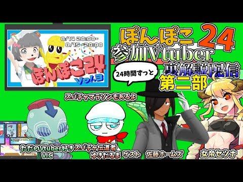 【公式24時間 裏配信】ぽんぽこ24 vol.3  参加Vtuber裏解説配信!! 第二部